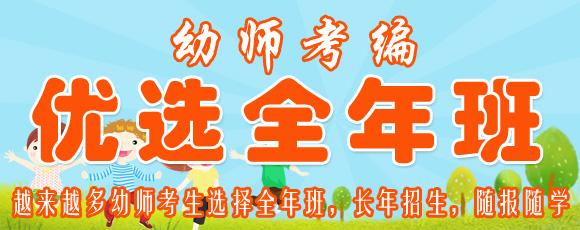 2021安徽幼师考编全年班