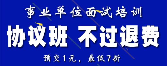 2021安徽事业单位面试班