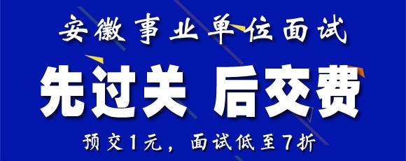 2020安徽事业单位面试班