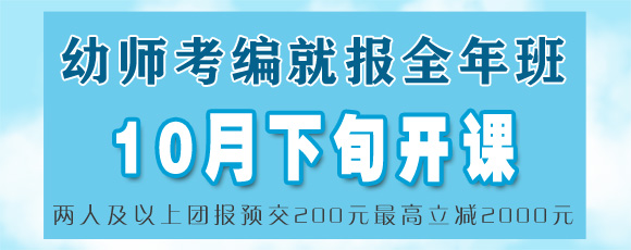 2021幼师考编全年班课程