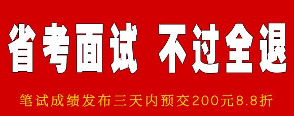 2022安徽省考面试课程