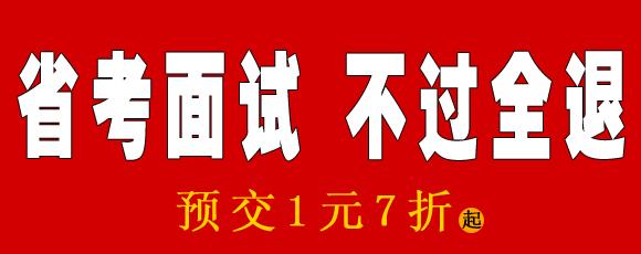 2021安徽省考面试课程